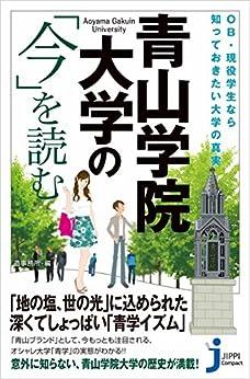 [造事務所]の青山学院大学の「今」を読む (じっぴコンパクト新書)
