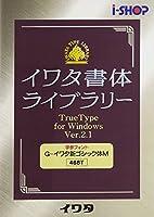 イワタ書体ライブラリー Ver.2 Windows版 TrueType G-イワタ新ゴシック体M