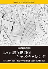 「第2回詰将棋創作キッズチャレンジ」作品発表(将棋世界2021年4月号付録)