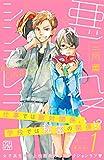 ★【100%ポイント還元】【Kindle本】悪役シンデレラ プチデザ(1) (デザートコミックス)が特価!