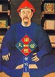 Emperor Kangxi, Book 1, Vol. 1 ('Kang xi da di-duo gong (1)', in traditional Chinese, NOT in English)