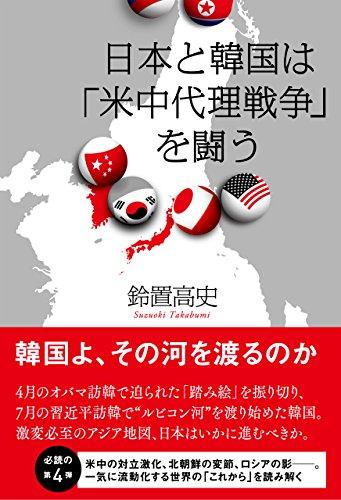 日本と韓国は「米中代理戦争」を闘う 早読み 深読み 朝鮮半島