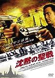 沈黙の聖戦[DVD]