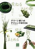 グリーン使いのテクニックBOOK