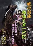 暁の豺狼 雄略天皇一代記: 日本の中央集権国家の礎を築いた雄略天皇