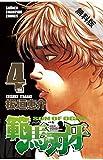 範馬刃牙(4)【期間限定 無料お試し版】 (少年チャンピオン・コミックス)