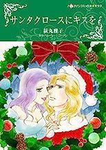 表紙: サンタクロースにキスを (ハーレクインコミックス) | 荻丸 雅子;ルーシー ゴードン