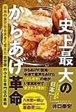 史上最大のからあげ革命 - 日本の食文化を大きく変えた大分県の小さな専門店の挑戦 -