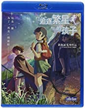 Children Who Chase Lost Voices From Deep Below [Edizione: Taiwan] [Italia] [Blu-ray]