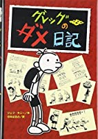 Diary Of A Wimpy Kid (Japanese Edition) by Jeff Kinney(2008-05-01)