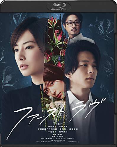 ファーストラヴ 通常版 [Blu-ray]