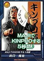キングオブプロレスリング第12弾/BT12-042/C/田口隆祐/MAJIでKINPROする5秒前