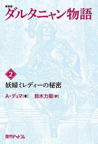 ダルタニャン物語〈第2巻〉妖婦ミレディーの秘密 (fukkan.com)