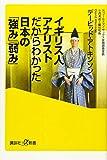 イギリス人アナリストだからわかった日本の「強み」「弱み」 (講談社+α新書)