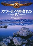 ガフールの勇者たち Ⅳ (MF文庫ダ・ヴィンチ)