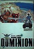 ドミニオン (ジェッツコミックス)
