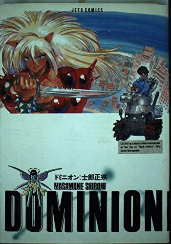 ドミニオン (ジェッツコミックス)の詳細を見る