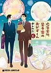 広告会社、男子寮のおかずくん(6) (クロフネCOMICS クロフネ×LINEマンガシリーズ)