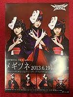 BABYMETAL 2nd Single メキツネ B2 ポスター