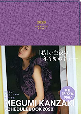MEGUMI KANZAKI SCHEDULE BOOK 2020 パープル(メグミ カンザキ スケジュール ブック 2020 パープル)