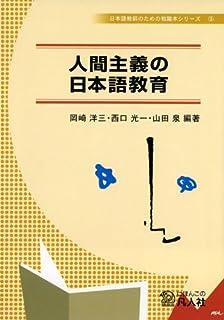 人間主義の日本語教育 (日本語教師のための知識本シリーズ 3) (日本語教師のための知識本シリーズ (3))...