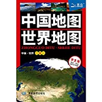 China Maps Map of the World (Student Edition)