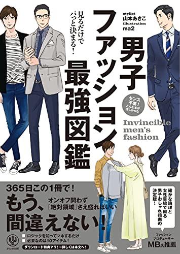 【電子限定特典付】見るだけでパっと決まる! 男子ファッション最強図鑑