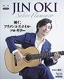 (DVD付) 沖仁フラメンコ・スタイル・ソロ・ギター (リットーミュージック・ムック)