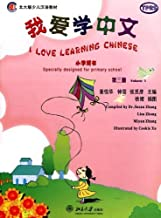 I Love Learning Chinese (Primary School) Textbook Vol. 3 (W/MP3) (Chinese Edition)