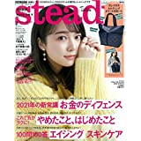 steady.(ステディ.) 2021年 2月号