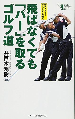 世界メジャー・チャンピオンの教え 飛ばなくても「パー」を取るゴルフ道 (GOLFスピード上達シリーズ)