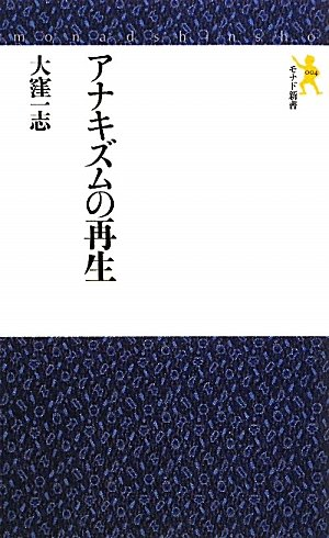 アナキズムの再生 (モナド新書)