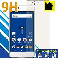 PDA工房 TONE m17 9H高硬度[ブルーライトカット] 保護 フィルム 光沢 日本製