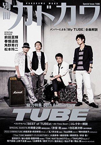 別冊カドカワ 総力特集 TUBE (カドカワムック 596)