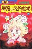 夢路の恐怖劇場 1 (MBコミックス)