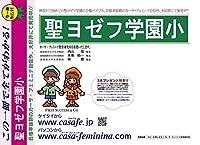 聖ヨゼフ学園小学校【神奈川県】 H30年度用過去問題集8(H29+幼児テスト)