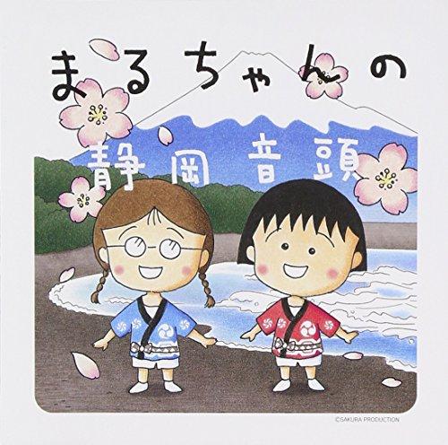 Maruchan No Shizuoka Ondo