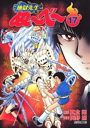 地獄先生ぬーべー 17 (集英社文庫(コミック版)) - 岡野 剛, 真倉 翔