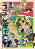 金魚屋古書店(9) (IKKI COMIX)