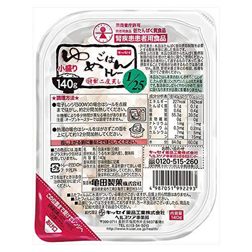 ゆめごはん1/25トレー小盛り 140g×30食