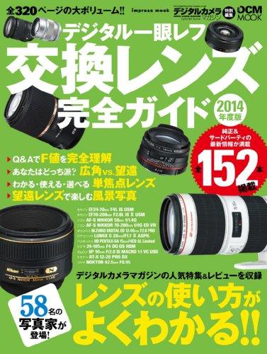 デジタル一眼レフ 交換レンズ完全ガイド 2014年度版