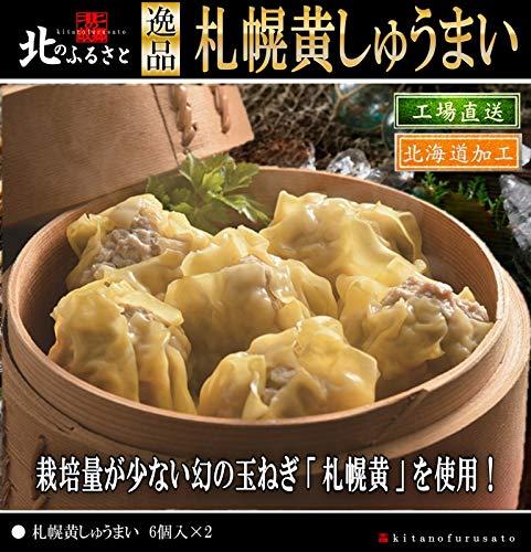 北のふるさと 札幌黄 しゅうまい 北国の味自慢 ギフト 贈答品 贈り物 簡単 プレゼント