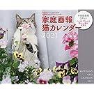 家庭画報2020年11月号デジタル版×家庭画報 猫カレンダー2021 (家庭画報スペシャル2020年11月号)