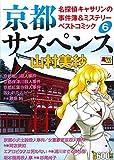 京都サスペンス 名探偵キャサリンの事件簿&ミステリーベストコミック 6 (6)