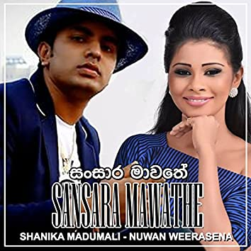 Sansara Mawathe - Single