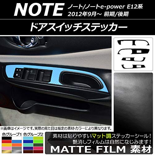 AP ドアスイッチステッカー マット調 ニッサン ノート/ノートe-power E12系 前期/後期 2012年09月〜 ライトブルー AP-CFMT3332-LBL 入数:1セット(4枚)