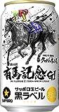 黒ラベル JRA有馬記念缶 24缶