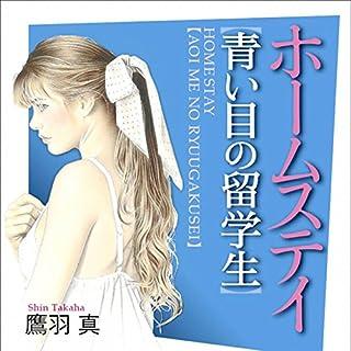 『ホームステイ【青い目の留学生】』のカバーアート