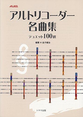 アルトリコーダー名曲集 デュエット100選 - 金子健治