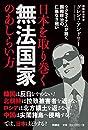 日本を取り巻く無法国家のあしらい方【電子限定特典付き】